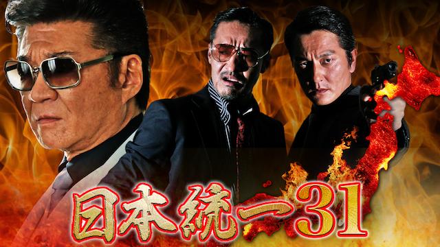 日本統一31 あらすじ ネタバレ結末 横浜に蠢く第三勢力の影