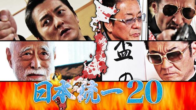 日本統一 ネタバレ結末 あらすじ 登場人物まで徹底解説 侠和会vs西日本睦会の決着