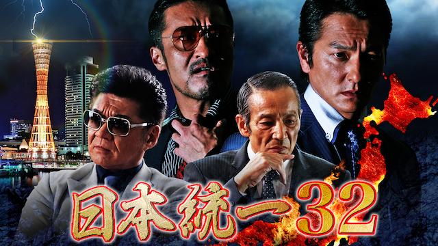 「日本統一32」の画像検索結果